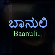 Baanuli_itunes_artwork2-compressor